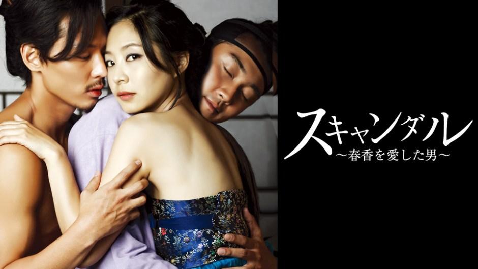 スキャンダル~春香(チュンヒャン)を愛した男~を最終回まで無料で一気見する方法