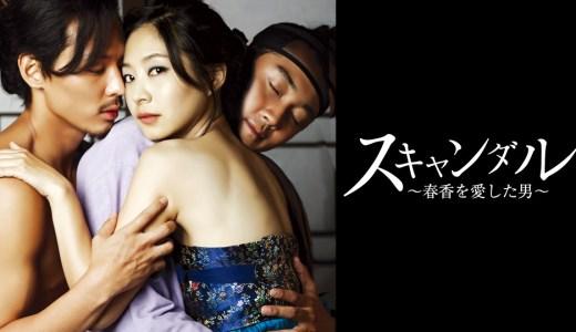 スキャンダル-春香を愛した男-日本語字幕動画無料!キャストや感想もチェック♪
