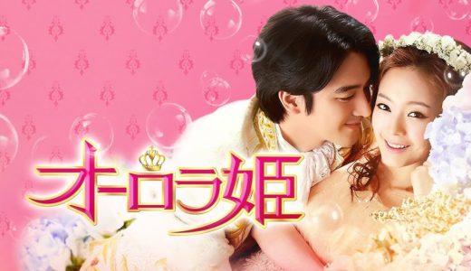 韓国ドラマオーロラ姫の日本語字幕動画無料!キャスト情報・感想などみんなの声もチェック♪