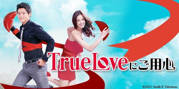 TrueLoveにご用心~真愛找麻煩~を最終回まで無料で一気見する方法