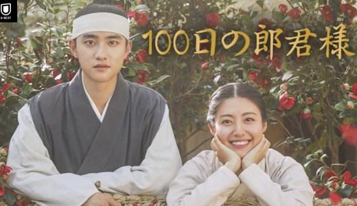 「100日の郎君様」最終回まで日本語字幕動画が無料!あらすじ・キャストや感想もチェックです♪