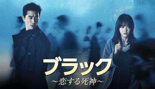 「ブラック~恋する死神」1話~最終回まで動画が無料!あらすじ・キャストやみんなの感想もチェック♪