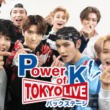 power of k tokyo liveバックステージEを最終回まで無料で一気見する方法