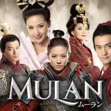 実写版ムーラン(中国ドラマ)を最終回まで無料で一気見する方法