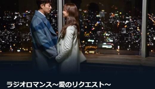 韓国ドラマ「ラジオロマンス~愛のリクエスト~」の配信動画を無料で見れるのはコレ!あらすじ・キャストやネタバレ感想もチェックです♪