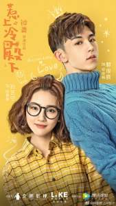 Accidentally In Love / Îndrăgostiți din greșeală (2018)