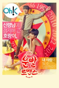 Oh!K_Lucky Romance_HwangJungEum and RyooJoonYeol_3_Credit_Oh!K
