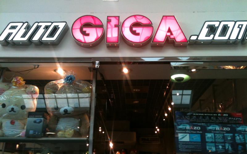 Giga Gifts: Koreatown Galleria