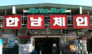 Hannam Chain: Market World: Korean Supermarket