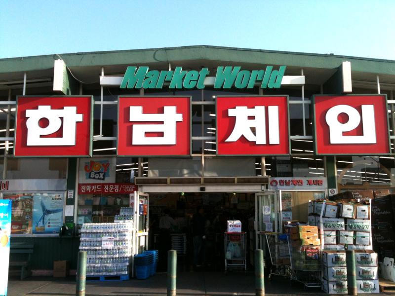 Hannam Chain: Market World: Korean Supermarket