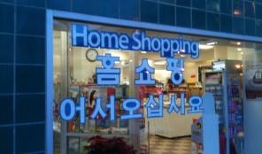 Home Shopping Korea: Wiltern