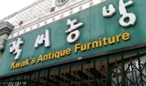 Kwak's Antique Korean Furniture Store