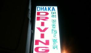 Bengali Driving School