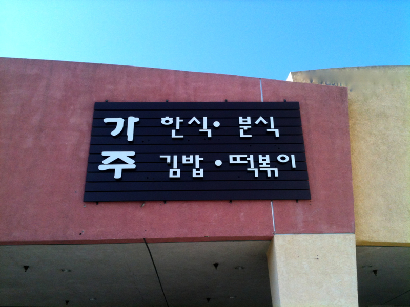 Gaju Boonshik: Korean Eatery: Kimbap