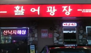 Korean Live Fish Restaurant: Hwal O Gwangjang