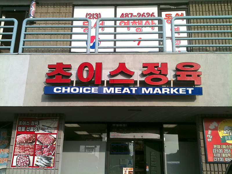 Choice Meat Market: Olympic