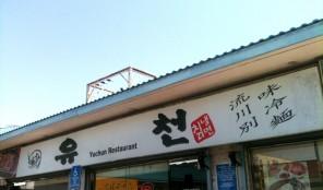 Yuchun Chik-Naengmyun Korean Restaurant
