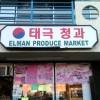 Elman Produce Market: Vermont, Olympic, Koreatown LA