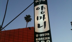 YANG MANI KOREAN BBQ RESTAURANT