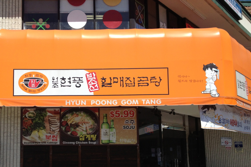 Hyun Poong Gom Tang