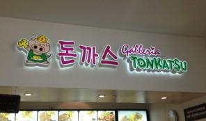Koreatown Galleria Tonkatsu