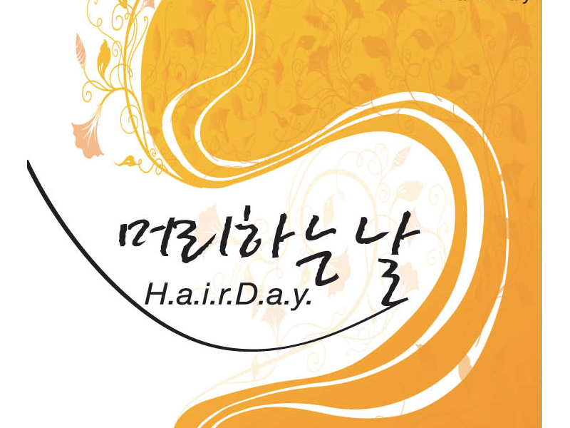 Hair Day at the Solair