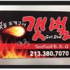 Get Bbul Seafood BBQ