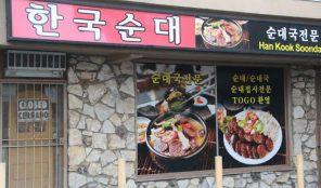 Hankook Soondae