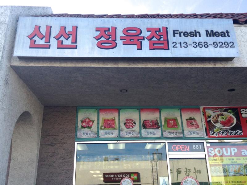 Shin Sun Meat Market
