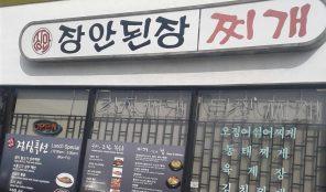 Jang An Korean Restaurant