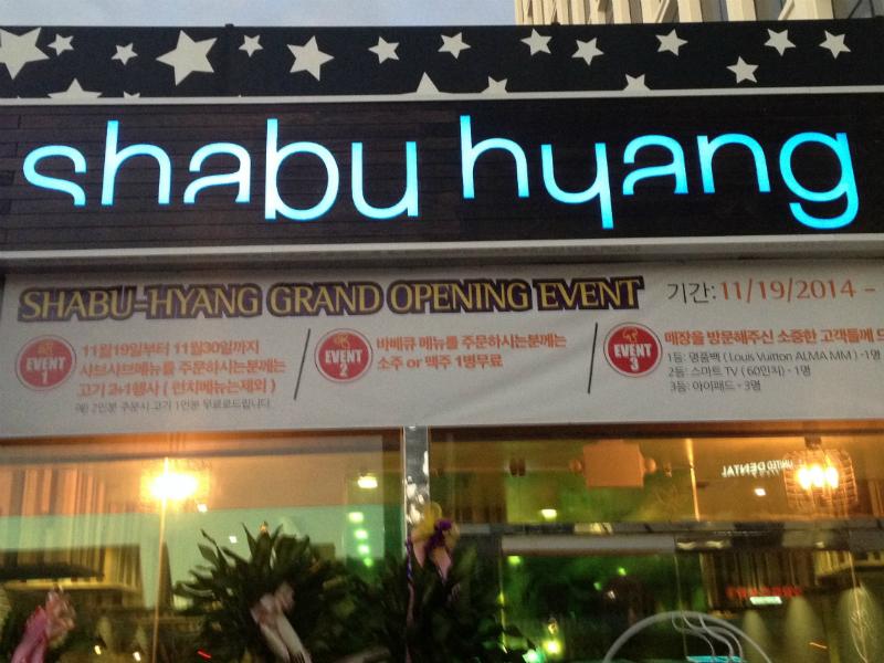 Shabu Hyang