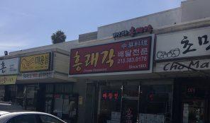 Heung Rae Gak restaurant in LA