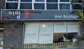 Humming Hair Boutique Korean