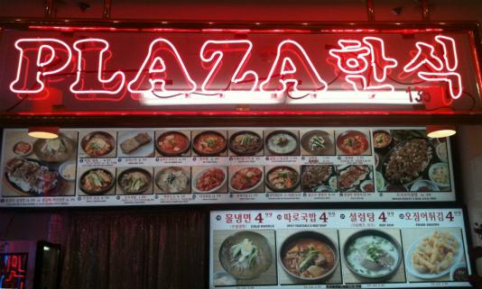 Plaza Hanshik (Korean Food)