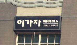 Lee Kaja Korean Beauty Salon