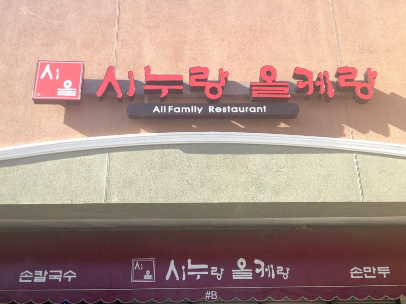 Shinurang Olkerang Restaurant