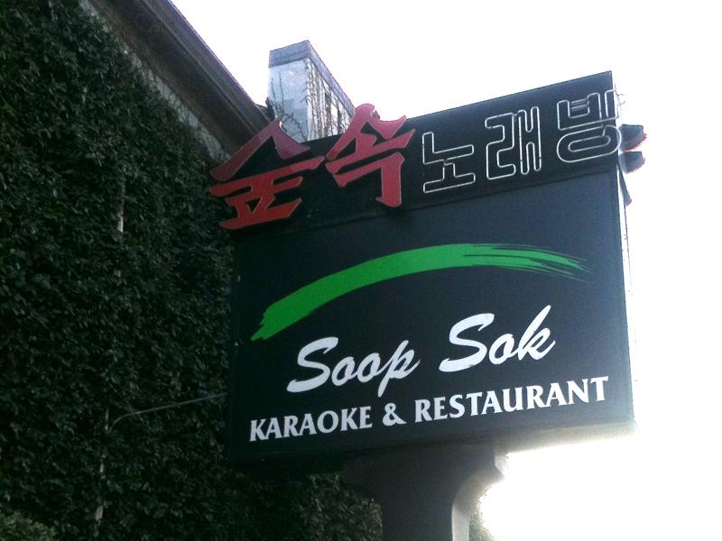 Soop Sok Karaoke
