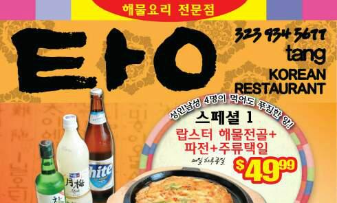 Tang Korean Seafood Restaurant