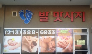 Healing Foot Massage: Lux Plaza