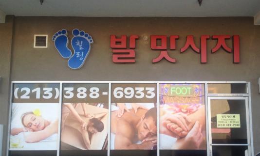 Healing Foot Massage: Lux Plaza