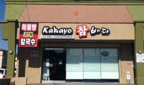 Kabayo Live Shell Clam Restaurant