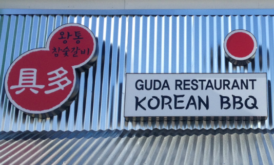 Guda Restaurant: Korean BBQ