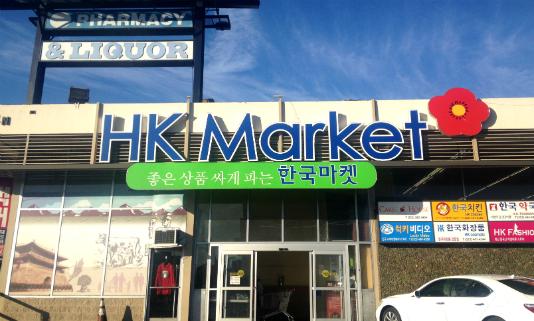 HK Market - Koreatown LA Directory
