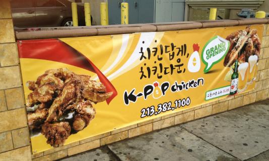 Kpop Chicken: Western Avenue in Koreatown LA