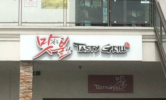 Tasty Grill Korean restaurant