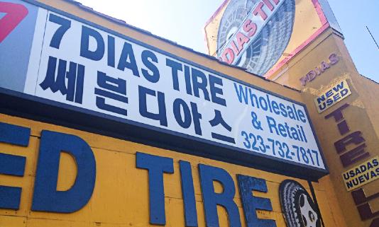 Tire shop in Koreatown