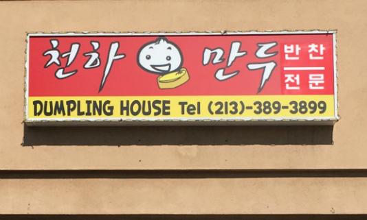 Dumpling House on 3rd Street
