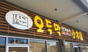 Odumak Korean Restaurant