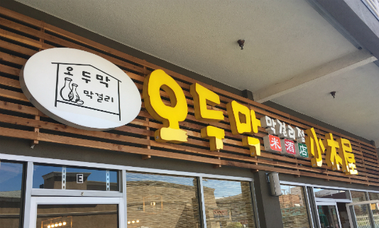 Odumak Korean Restaurant