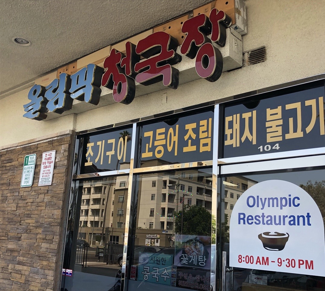Olympic Cheonggukjang